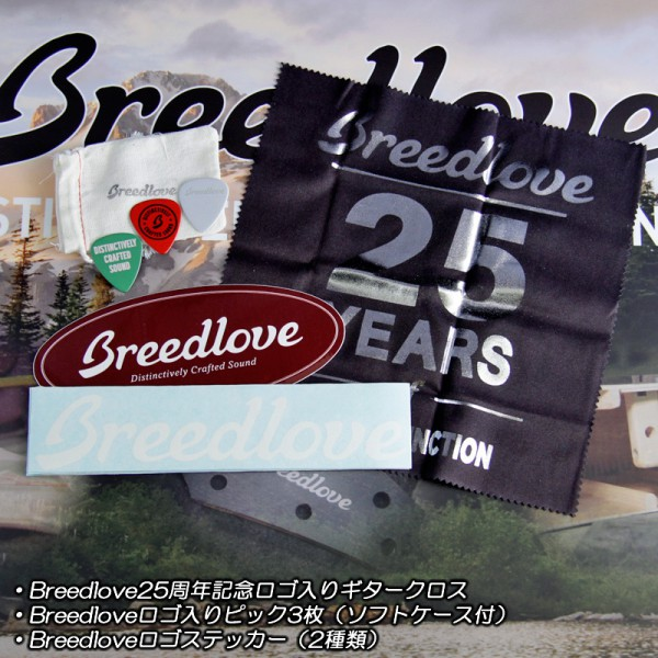 breedlove_goods